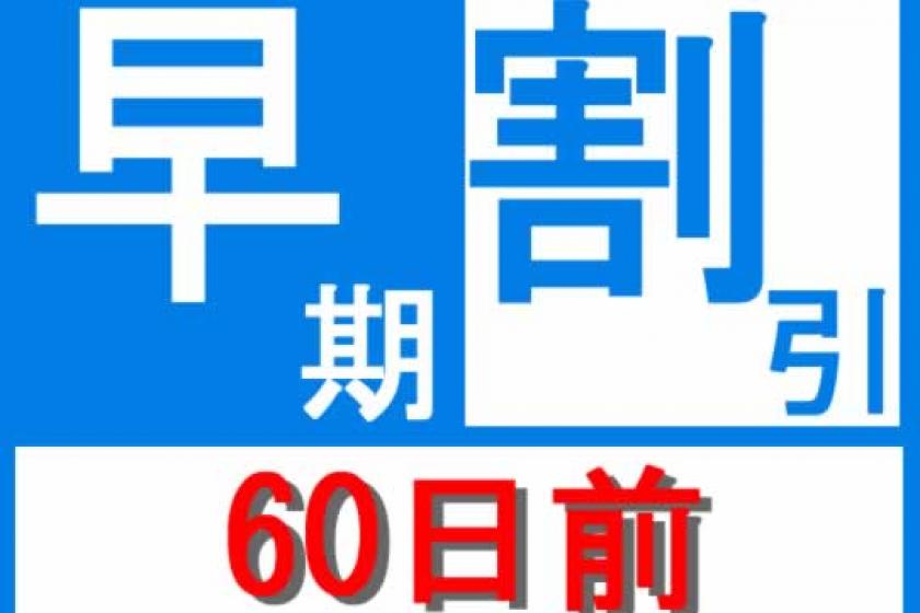 <GoTo Travel Campaign Discount Target> Local payment Local discount ★ Limited number ★ 60 days early reservation plan ★ Great plan if discount is already decided ★ Discount ★ Out Bath A ★ Free light breakfast