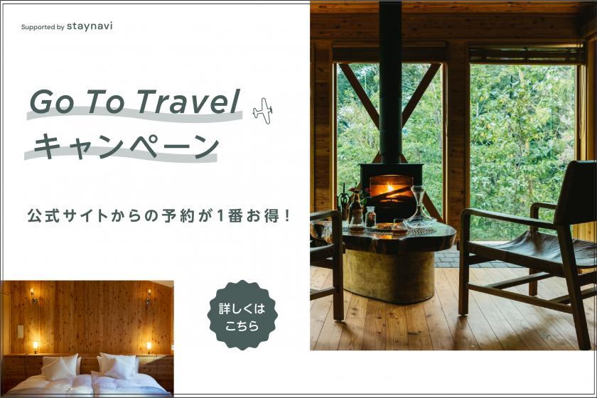 <GoTo Travel Campaign折扣目标> [Early Discount 30] =提前预订30天,每人可享5,000日元折扣=
