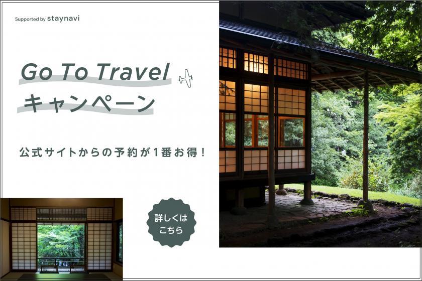 <GoTo Travel Campaign的折扣> [特殊宴会菜肴]至尊美食和幸福套餐=私人住宿=