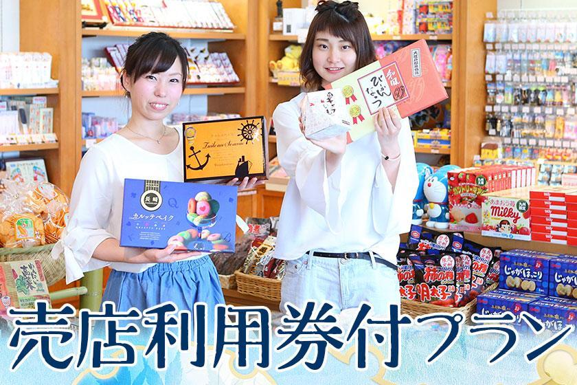 【利用券】売店利用券付プラン 1泊2食付 2,000円分の引換券付。お部屋菓子からご近所へのおすそ分けまでいろいろ買えます。