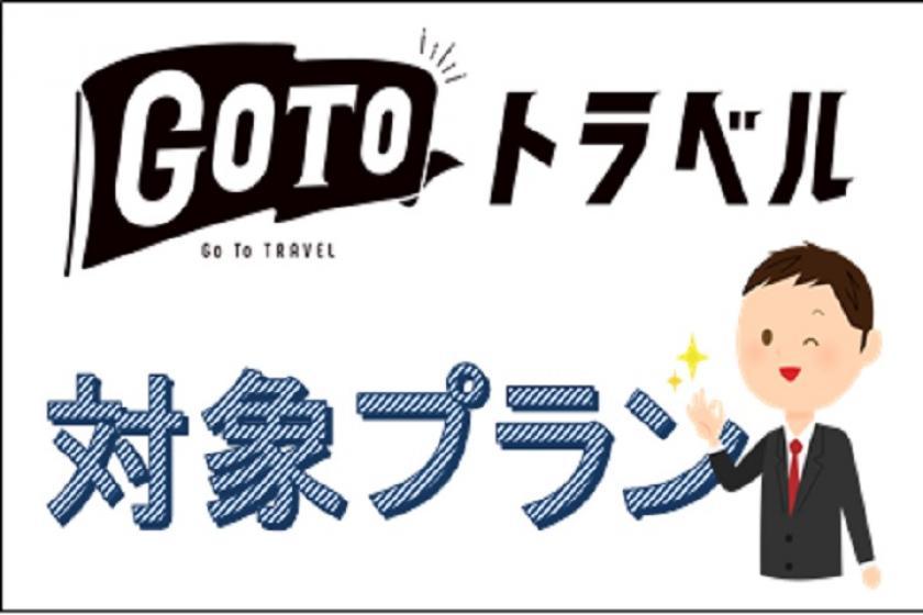 会员[GoTo Travel目标] [Shunsoku]◇没有住宿◇《免费的1名学龄前儿童》