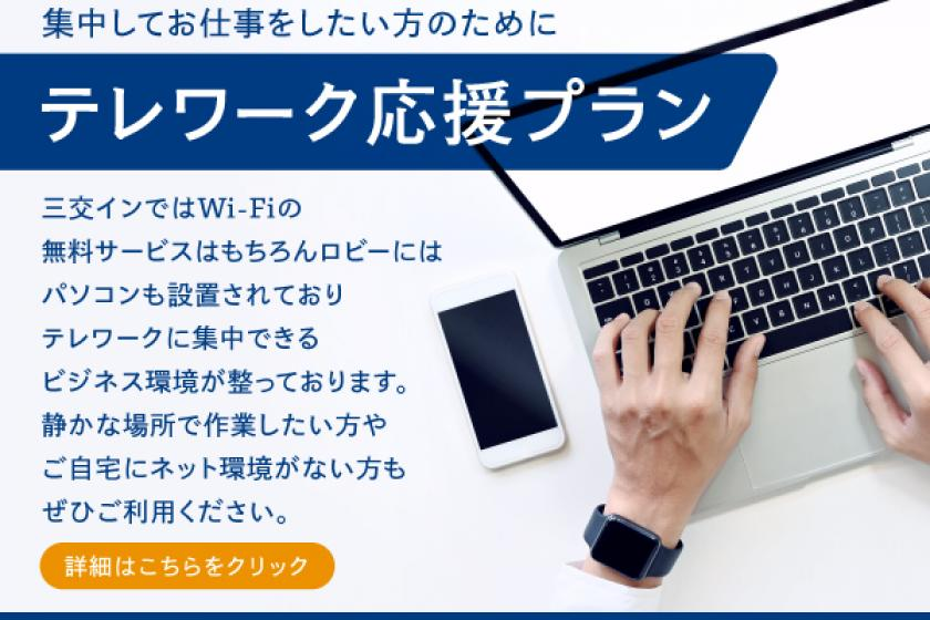 [Not applicable: GoTo] [Member] [Day use] Don't lose to Corona! Stay for 9 hours! Telework support plan (12:00 IN / 21:00 OUT)
