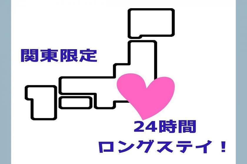 [회원] [관동 권의 여러분 한정! ] 가까운 공간에서 기분을 상쾌! 24 시간 롱 스테이 플랜! !
