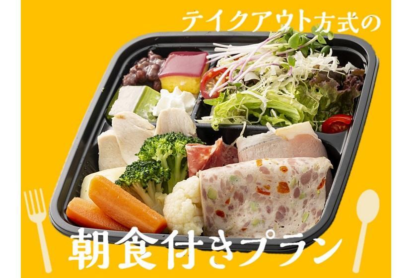 【会員】【室数限定】\当日でも無料キャンセルOK/(お部屋で食べられる◎朝食弁当付き)