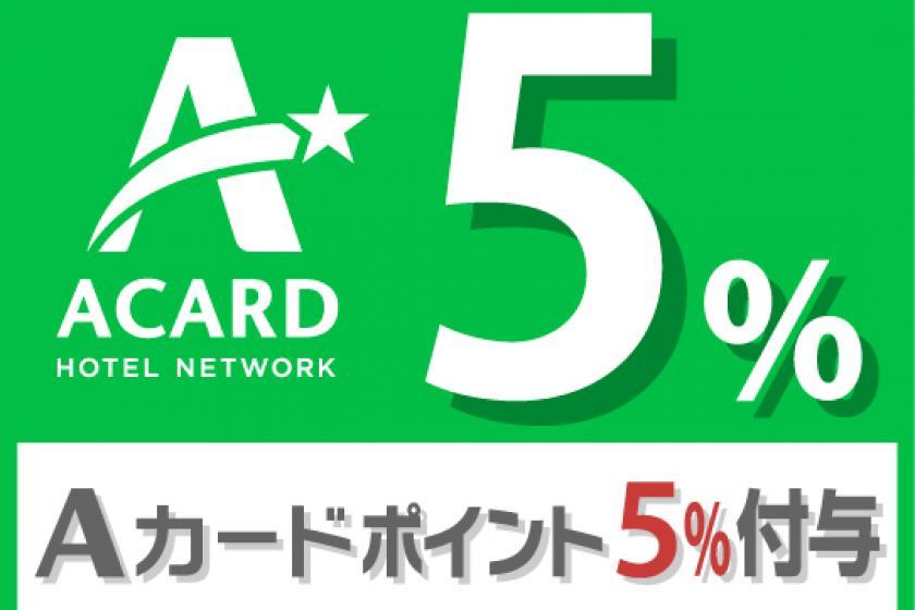 [注]岩手市民限定折扣★外出打啤酒(啤酒)<GoTo Travel Campaign折扣對象>支付金額在1000日元/人的範圍內! ?