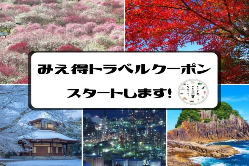 [Recommend Mie-Toku Travel Coupon! ] Enjoy Mie ♪ 24-hour long stay plan