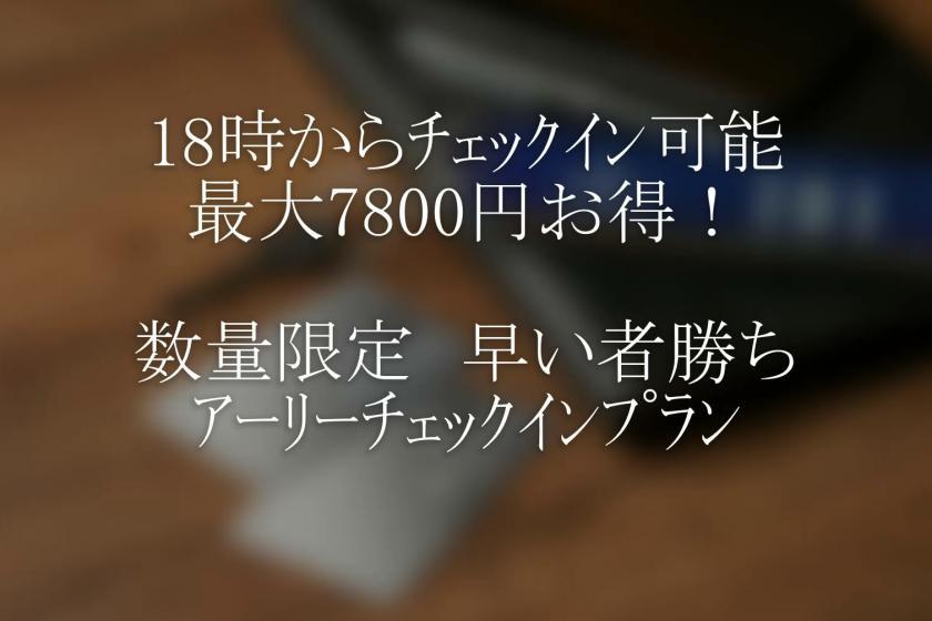 18時からチェックイン可能!最大で7800円もお得!!早い者勝ちのアーリーチェックインプラン
