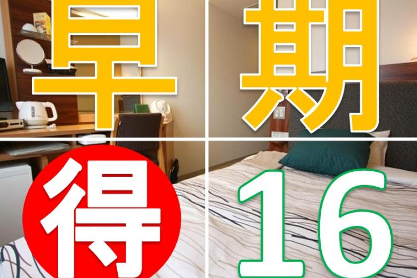 【早期16】16日前までの予約で「300円OFF」【素泊まり】