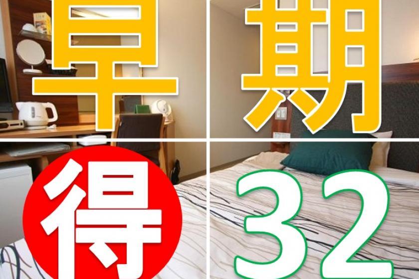 【早期32】32日前までの予約で「450円OFF」【素泊まり】