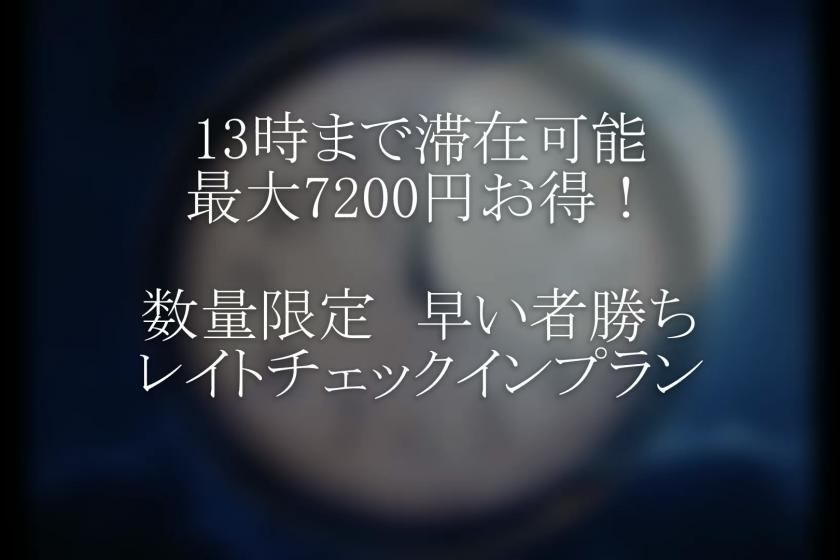 24時以降のチェックインで13時まで滞在できる!最大で7200円もお得!!早い者勝ちのレイトチェックアウトプラン