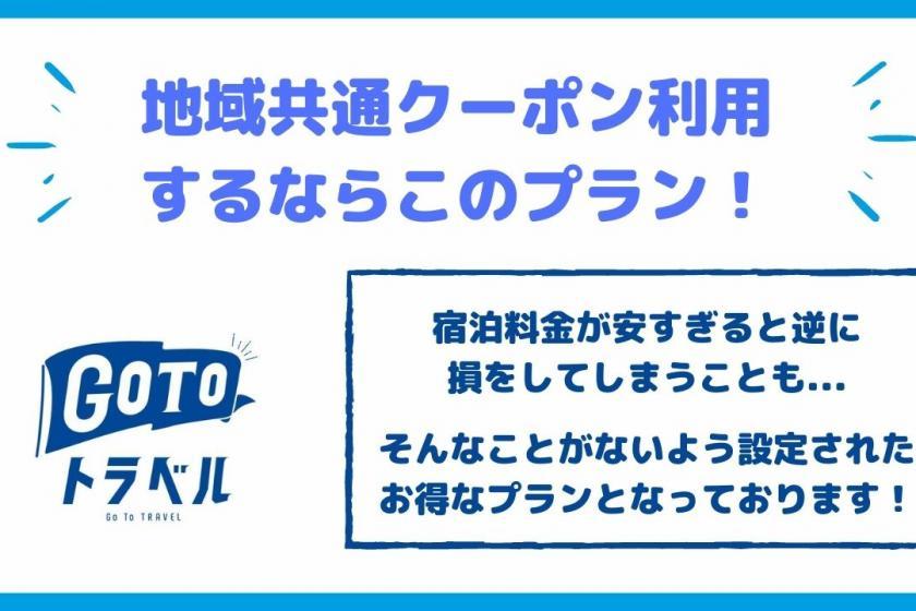 【宿泊確定】地域共通クーポン使うならこのプラン!!(返金不可)