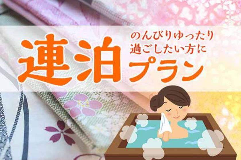 室数限定【連泊プラン】二泊で一人最大4,000円もお得!!
