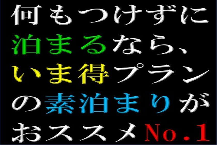 <会員様限定>【期間限定・いま得】素泊まり!名古屋駅太閤通口目の前・徒歩1分・地下街エスカよりすぐ!(1名利用)