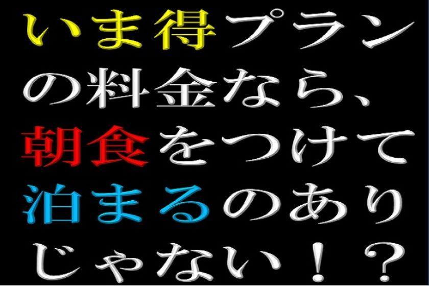 <会員様限定>【期間限定・いま得】朝食付き!名古屋駅太閤通口目の前・徒歩1分・地下街エスカよりすぐ!(1名利用)