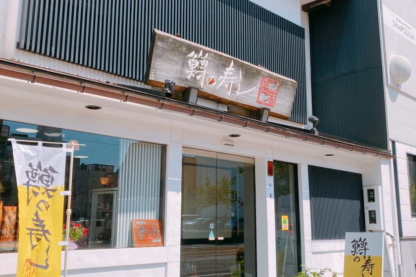 【おみやげ付プラン】 高芳の「鱒の寿司」 & 【朝食】
