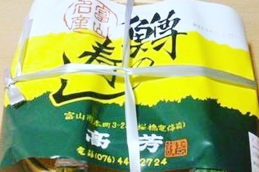 【おみやげ付プラン】 手作り・高芳の「鱒の寿司」