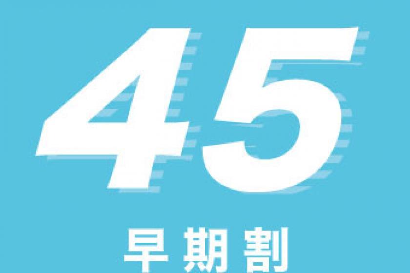 【早割45】ぐーんと早め予約でオトクな価格!ぽっかぽか大浴場と美味しい30種朝食バイキング付