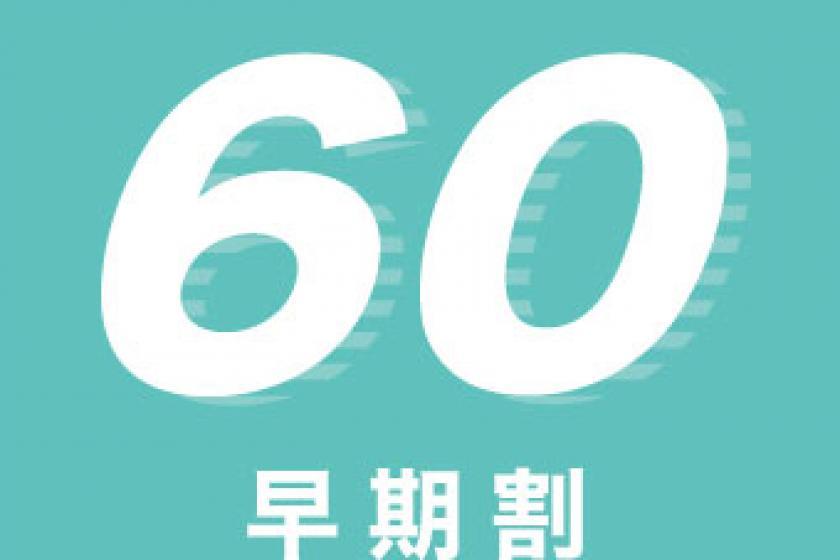 【早割60】めちゃ先乗り!2か月前の予約で超特価◎ぽっかぽか大浴場と美味しい30種朝食バイキング付