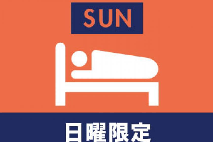 【日曜限定】ハッピーサンデー割引プラン♪朝食バイキング&大浴場付