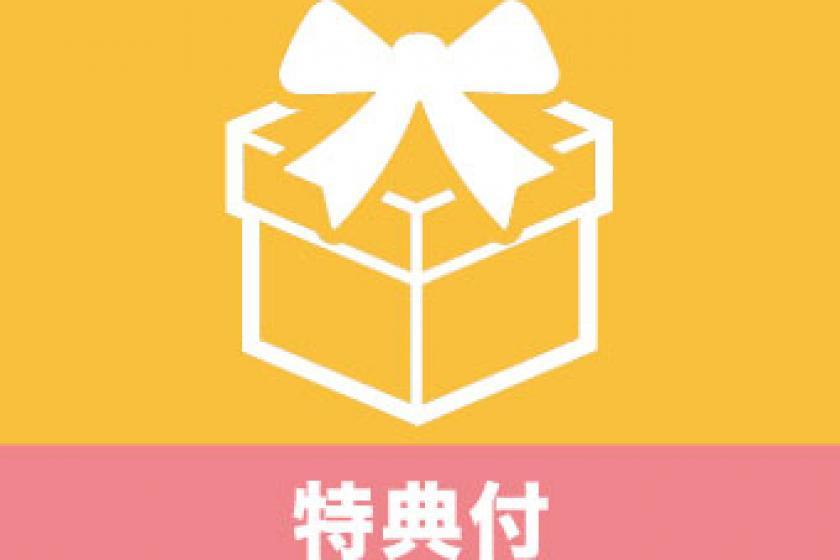 【ギフトカード】通販サイト『Amazon』1,000円ギフトカードプレゼント!人気の朝食バイキング&大浴場付