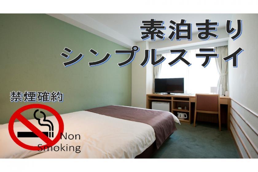 <GoToトラベルキャンペーン割引対象>安全確保のために精一杯対策中!禁煙確約「シンプルステイ(素泊まり)」プラン