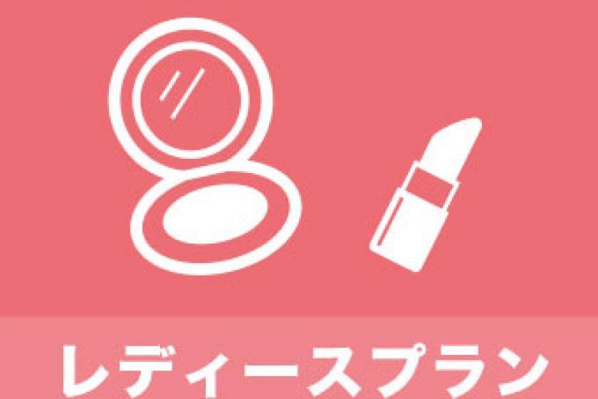 【☆女性に嬉しい美容アメニティ特典】☆40種類50品目以上の朝食バイキング付