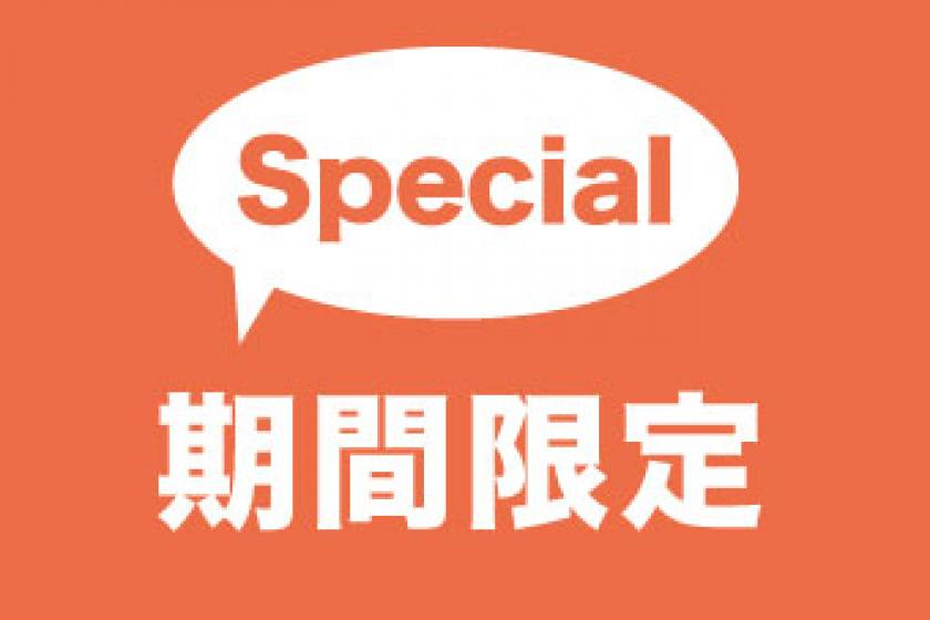 【4月限定!】★新年度・新社会人応援プラン★