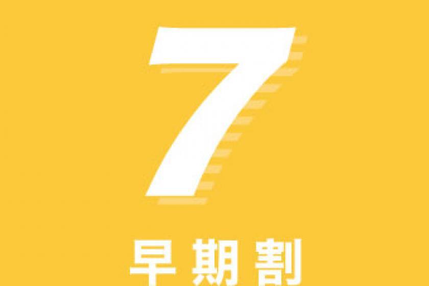 【早割7】1週間前の予約でオトクに♪駅徒歩1分!アクセス良好!○朝食付