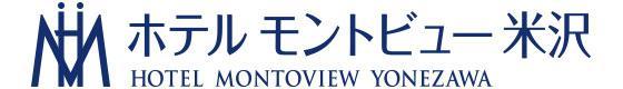ホテル モントビュー米沢