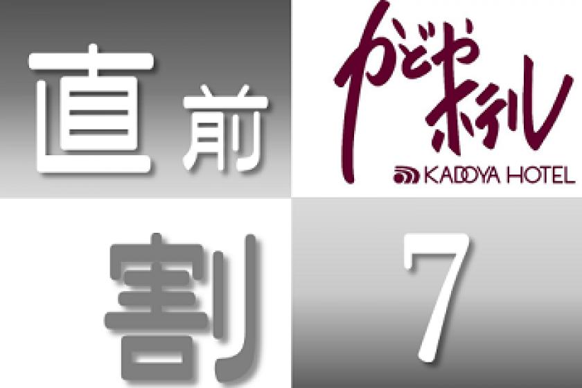 <GoToトラベルキャンペーン割引対象>【直前割】7日前から前日迄の予約限定!!