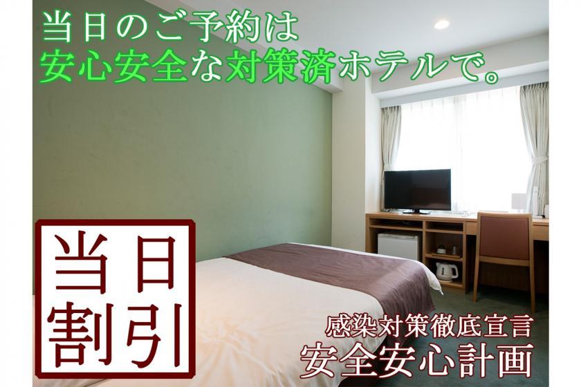 """【GOTOトラベル割引対象ではありません】当日のお泊まりは""""安心の対策済""""ホテルで!「当日限定割引」プラン"""