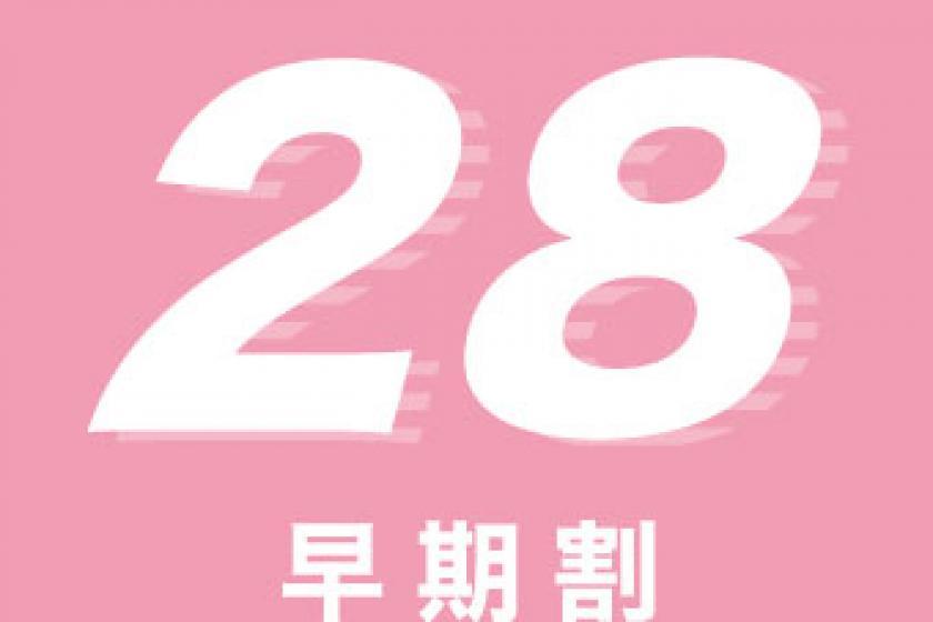 【早割28】1か月前でもっとリーズナブル!駅チカアクセス抜群◎朝食バイキング付