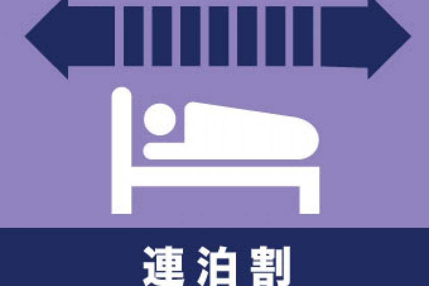 【連泊割】3泊以上でお得♪30種類の朝食バイキング★大浴場あり☆【駐車場代込み】