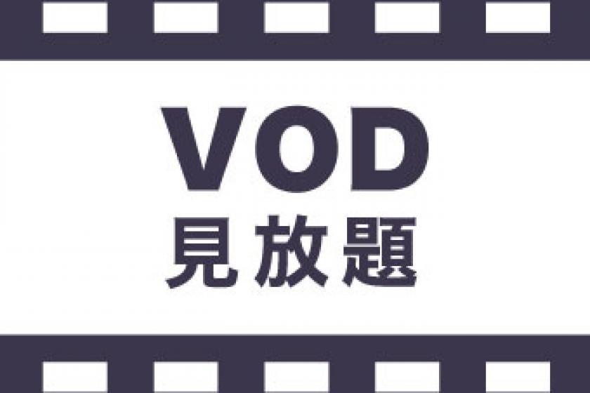 【金曜・日曜限定】映画等100タイトルVOD無料!朝食付きプラン