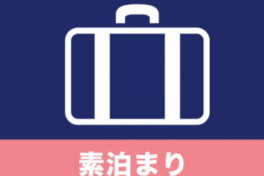 ○素泊まり○とにかくお得に♪シンプルステイ!