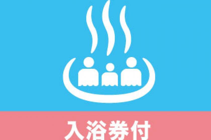 ●朝食ビュッフェ●黒湯に浸かってお肌スベスベ~☆ゆ~シティ蒲田入浴券付