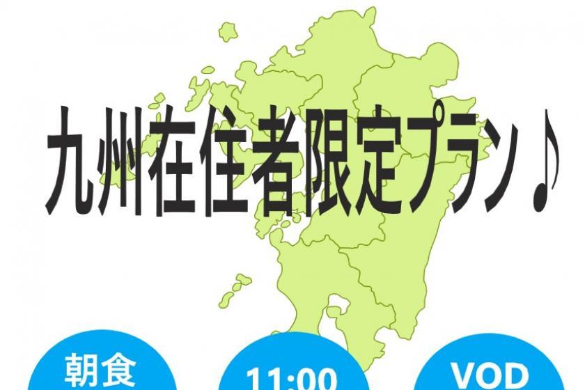 【九州在住者限定×11時out】朝食無料の快適ステイ♪泊まろう熊本へ♪-VOD見放題-