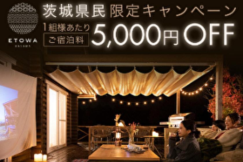【茨城県民5,000円OFF】みんなでつくる、冬のあったか鍋コース