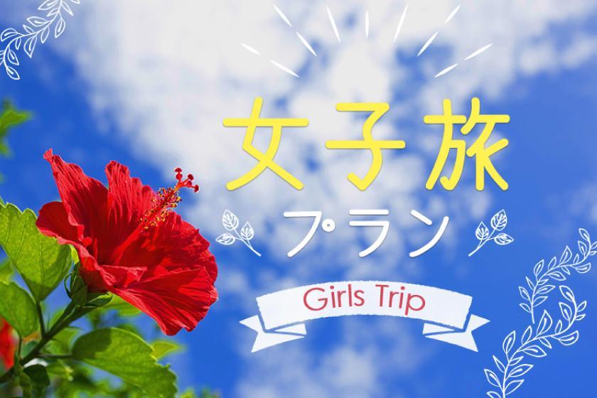 【天然温泉入浴&朝食付】☆女子旅におすすめ☆岩盤浴90分利用券&軽食+ドリンクセットプレゼント♪