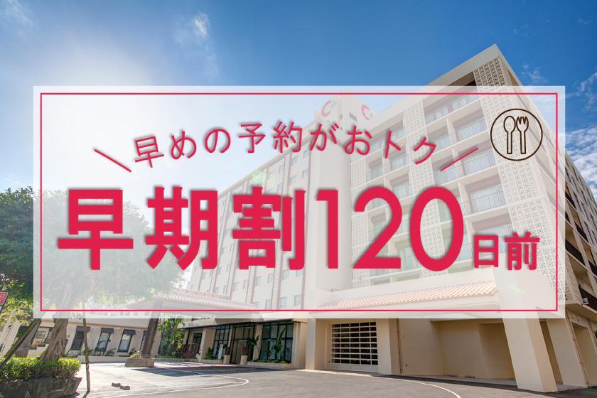 【天然温泉入浴&朝食付】≫早期割120≪☆スタンダードプランから30%OFF☆早期特典あり!
