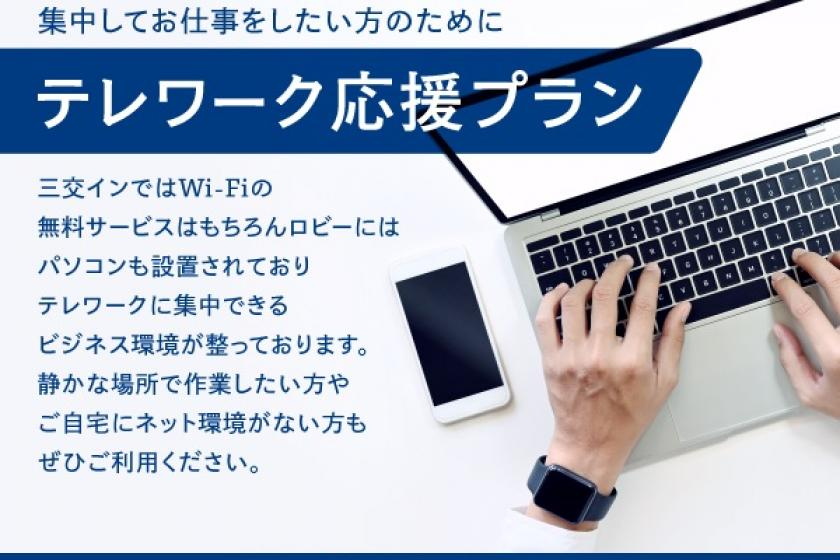 <Members> [Day trip / day use] 12:00 to 21:00 (up to 9 hours) Ideal for telework and breaks! With unlimited VOD viewing ♪