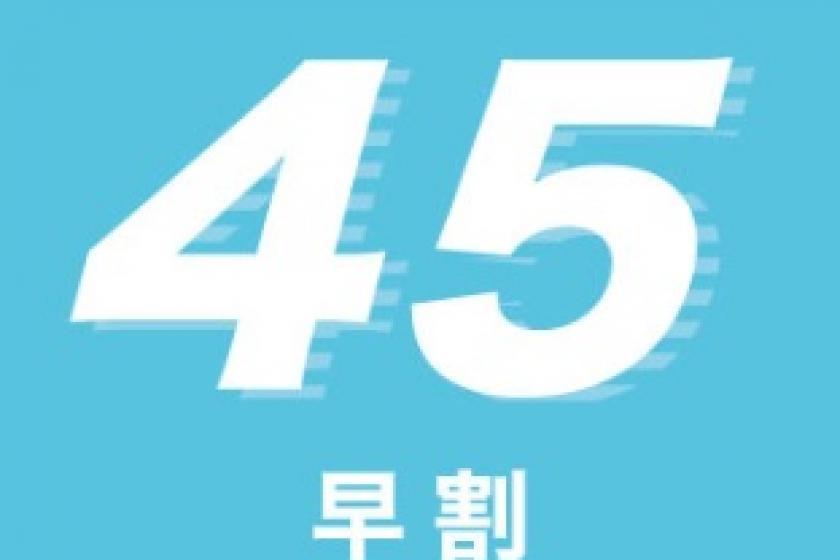 【早割45】1か月半前でもっとリーズナブル!180台普通車駐車場完備○朝食付き