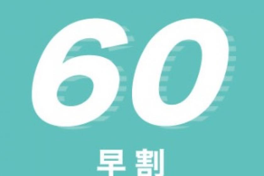 【早割60】2か月前でもっとリーズナブル!180台普通車駐車場完備○朝食付き
