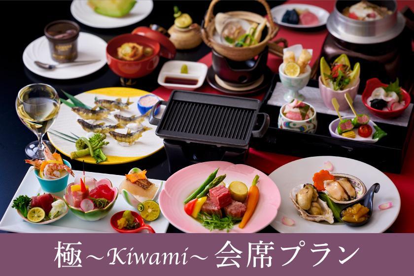 極~Kiwami~会席プラン