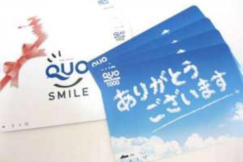 【出張応援】QUOカード1000円分付<朝食付>