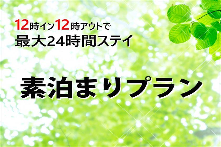 12時イン12時アウト☆最大24時間利用可♪ 素泊りプラン