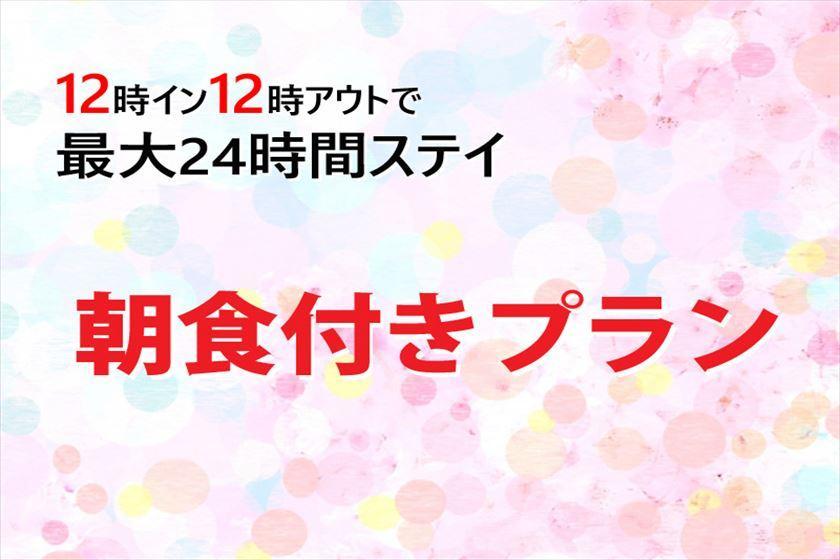 12時イン12時アウト★最大24時間利用可♪ 朝食付プラン