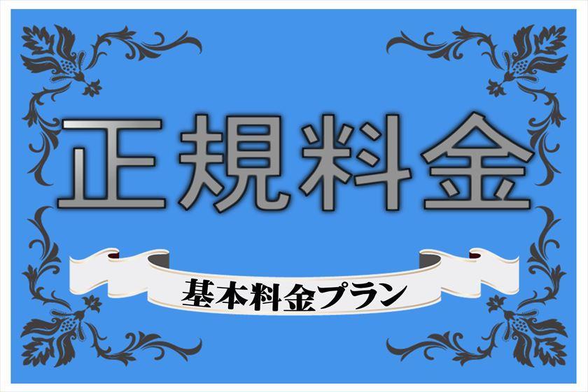 【正規料金】ラックレート素泊りプラン