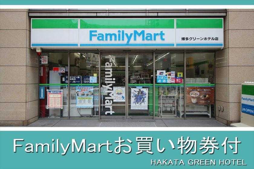 [Four Great Thanksgiving Day! ] VOD, multi-storey car park, FamilyMart shopping ticket, breakfast included plan