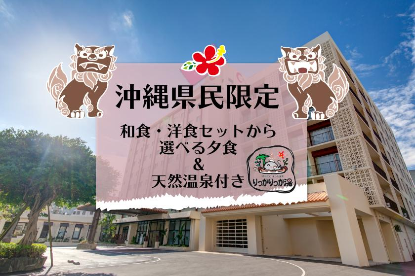 Prefectural limited price! All-you-can-eat with natural hot springs and dinner (with dinner and breakfast) that you can choose from a Japanese / Western set menu